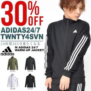 30%OFF アディダス adidas M adidas 24/7 ウォームアップ ジャケット メンズ ジャージジャケット トレーニング ウェア 3本ライン FKK26|elephant
