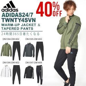 40%OFF ジャージ 上下セット アディダス adidas M 24/7 ウォームアップ ジャケット テーパードパンツ メンズ セットアップ 送料無料 FKK26 FKK25 elephant