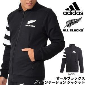 ジャージ ジャケット アディダス adidas メンズ オールブラックス プレゼンテーションジャケット ALL BLACKS ラグビー 3本ライン 得割10 送料無料 FLX78