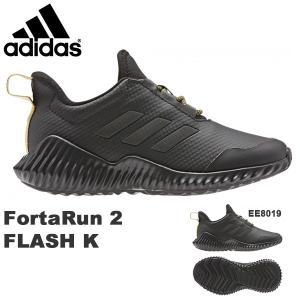 adidas (アディダス) FortaRun 2 FLASH K になります。  キッズ・ジュニア...