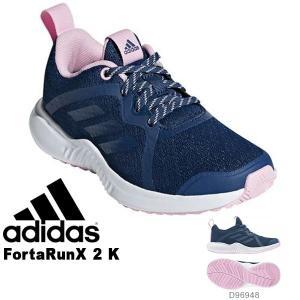 キッズ スニーカー アディダス adidas FortaRunX 2 K ジュニア 子供 女の子 ガールズ 子供靴 運動靴 シューズ 靴 2019春新作 得割21 D96948|elephant