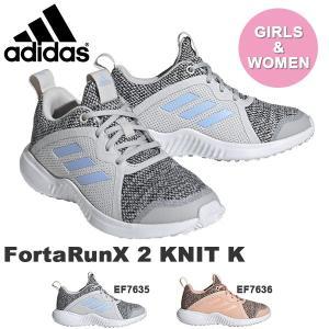 キッズ スニーカー アディダス adidas FortaRunX 2 KNIT K ジュニア 子供 女の子 ガールズ レディース 子供靴 スポーツ シューズ 靴 2019秋新作 得割21|elephant