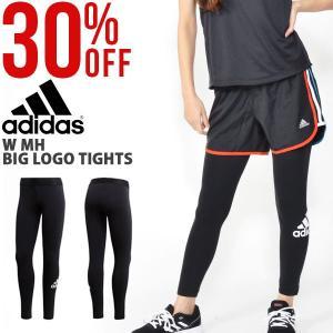 30%OFF ロングタイツ アディダス adidas W MH ビッグロゴ タイツ レディース レギパン レギンス ランニング トレーニング インナー 2019春新作 FRV02|elephant