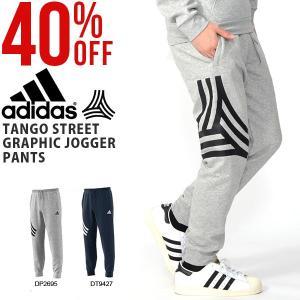 30%OFF ロングパンツ アディダス adidas メンズ TANGO STREET グラフィック ジョガーパンツ スウェット ビッグロゴ サッカー 2019春新作 FRV90|elephant