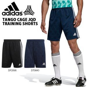 ショートパンツ adidas メンズ TANGO CAGE JQD トレーニングショーツ 短パン ハーフパンツ サッカー トレーニング ウェア 2019春新作 得割20 FRV93 elephant