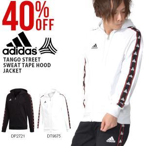 30%OFF アディダス adidas メンズ TANGO STREET スウェット テープフードジャケット フルジップ パーカー サッカー トレーニング ウェア 2019春新作 送料無料|elephant