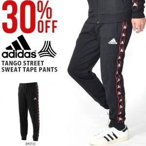 30%OFF ロングパンツ アディダス adidas メンズ TANGO STREET スウェット テープパンツ スウェット サッカー トレーニング ウェア 2019春新作 FRW17|elephant