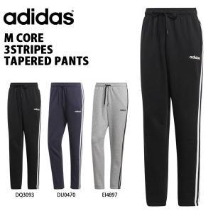 アディダス adidas メンズ M CORE 3STRIPES テーパードパンツ 裏起毛 スウェット ロングパンツ トレーニング ウェア 3本ライン 2019秋冬新作 得割22 FSG22|elephant