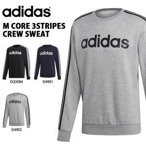 アディダス adidas メンズ M CORE 3STRIPES クルースウェット 裏起毛 長袖 トレーナー トレーニング ウェア 3本ライン 2019秋冬新作 得割23 送料無料 FSG36|elephant