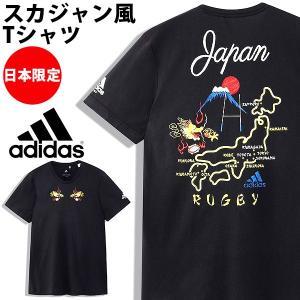 送料無料 半袖 Tシャツ アディダス adidas メンズ 日本限定スカジャン風 Tシャツ 龍柄 日本地図 ラグビー サポーター 2019秋新作 FSQ97|elephant