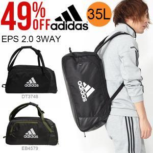 アディダス adidas EPS 2.0 3way チームバッグ 35L ボストンバッグ ショルダーバッグ バックパック 35リットル バッグ かばん 2019春新作 25%OFF FST49|elephant