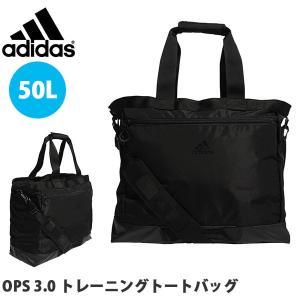 adidas (アディダス) OPS 3.0 トレーニングトートバッグ になります。  メンズ・レデ...