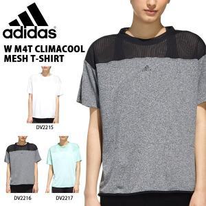 半袖 Tシャツ アディダス adidas レディース W M4T CLIMACOOL メッシュTシャツ ランニング トレーニング ジム ウェア 2019夏新作 得割24 FTF45|elephant