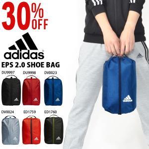 アディダス adidas EPS 2.0 シューズバッグ シューズケース シューケース シューバッグ 靴入れ 2019秋新色 23%OFF FTG44|elephant