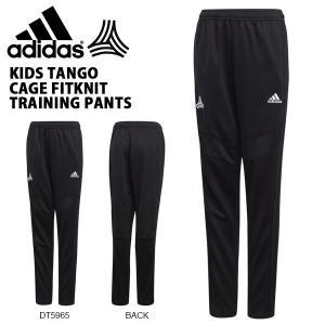 得割30 キッズ ロングパンツ アディダス adidas KIDS TANGO CAGE FITKNIT トレーニングパンツ ジュニア 子供 サッカー トレーニング ウェア 2019春新作 FTJ43|elephant