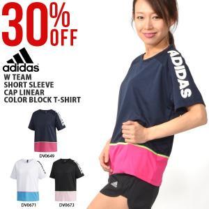 adidas (アディダス) W TEAM 半袖 CAPリニア カラーブロック Tシャツ になります...