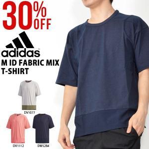 30%OFF 半袖 Tシャツ アディダス adidas メンズ M ID ファブリックミックス Tシャツ 吸汗速乾 スポーツウェア カジュアル スポカジ 2019夏新作 FTL56|elephant