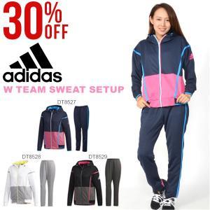 30%OFF スウェット 上下セット アディダス adidas W TEAM スウェットフルジップパーカー パンツ レディース セットアップ 送料無料 FTS88 FKK00|elephant