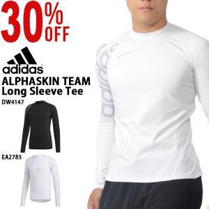 30%OFF 長袖 インナーシャツ アディダス adidas ALPHASKIN TEAM ビッグロゴロングスリーブTシャツ メンズ コンプレッション アンダーウェア 2019春新作 FUY54|elephant
