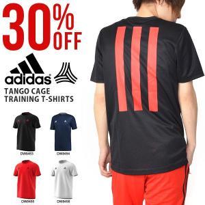 30%OFF 半袖 Tシャツ アディダス adidas メンズ TANGO CAGE トレーニングジャージー サッカー フットボール トレーニング ウェア 3本ライン 2019春新作 FVU90|elephant