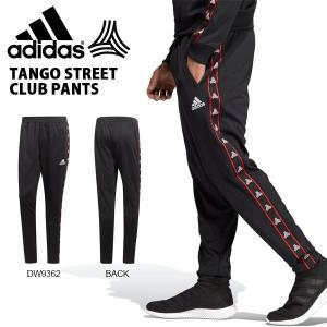 得割30 ジャージ ロングパンツ アディダス adidas メンズ TANGO STREET クラブパンツ サッカー トレーニング ウェア 2019春新作 FVX76|elephant
