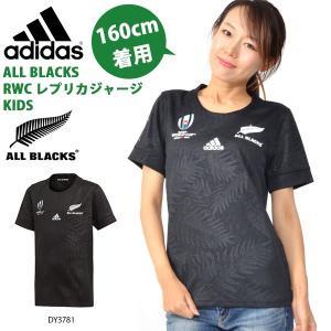 キッズ 半袖 シャツ アディダス adidas オールブラックス RWC レプリカジャージ Kids ALL BLACKS ラグビー サポーター 2019秋新作 得割20 送料無料 FXK15|elephant
