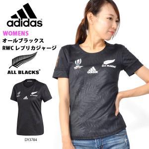 半袖 シャツ アディダス adidas レディース オールブラックス RWC レプリカジャージ Womens ALL BLACKS ラグビー サポーター 2019秋新作 10%OFF 送料無料 FXK18|elephant