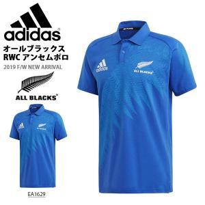半袖 ポロシャツ アディダス adidas メンズ オールブラックス RWC アンセムポロ ALL BLACKS ラグビー サポーター 2019秋新作 得割23 送料無料 FXK26|elephant
