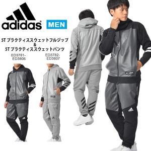 スウェット 上下セット アディダス adidas メンズ 5-TOOL 5T プラクティススウェットフルジップ パンツ パーカー 野球 トレーニング 2019秋新作 得割20 送料無料|elephant