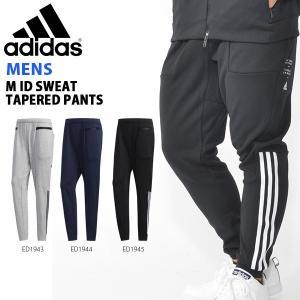 アディダス adidas メンズ M ID スウェット テーパードパンツ スエット ロングパンツ トレーニング ウェア ジム 3本ライン 2019秋新作 得割20 送料無料 FYK19|elephant