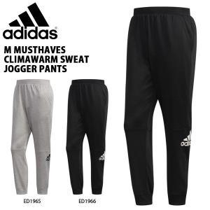 アディダス adidas メンズ M MUSTHAVES CLIMAWARM スウェットジョガーパンツ 裏起毛 ロングパンツ スエット 2019秋冬新作 得割20 FYK41|elephant