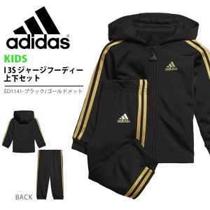 【最大23%還元】 得割30 アディダス adidas I 3S ジャージフーディー上下セット キッ...