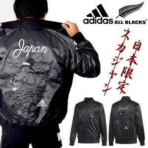 日本限定スカジャン アディダス adidas メンズ オールブラックス ALL BLACKS 龍柄 日本地図 ラグビー ジャケット サポーター 2019秋新作 送料無料 FYO13