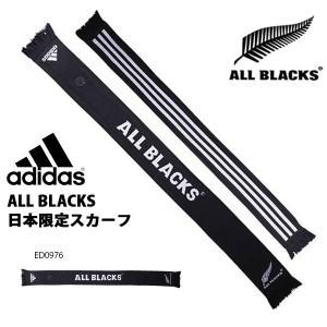 アディダス adidas オールブラックス 日本限定スカーフ ALL BLACKS ラグビー マフラー サポーター グッズ 2019秋新作 得割20 FYO20|elephant