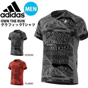 【最大23%還元】 半袖 Tシャツ アディダス adidas メンズ OWN THE RUN グラフィックTシャツ ランニング ウェア 2020春新作 FYR43