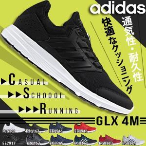 ランニングシューズ アディダス adidas GLX4 M メンズ 初心者 マラソン ジョギング シューズ ランシュー 靴 スニーカー 2019秋新色 得割23|elephant