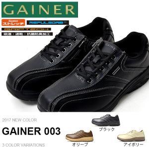 ウォーキングシューズ ゲイナー GAINER メンズ GN003 ストレッチ スニーカー シューズ 靴 ジップ付き ウォーキング 幅広 4E 送料無料|elephant