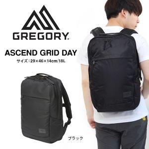 リュックサック GREGORY グレゴリー ASCEND GRID DAY アセンド グリッドデイ 18L ビジネス 日本正規品 バッグ デイパック バックパック|elephant
