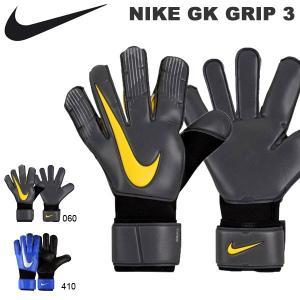 キーパーグローブ ナイキ NIKE GK グリップ 3 ゴールキーパー グローブ 手袋 キーパー手袋 サッカー フットサル 中学〜成人向け GS0360 得割23 送料無料|elephant
