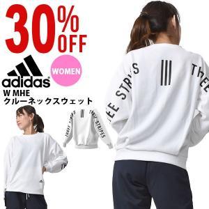 アディダス adidas レディース W MHE クルーネックスウェット トレーナー ホワイト 白 ...