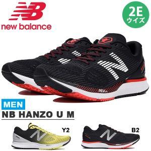 ランニングシューズ new balance ニューバランス メンズ NB HANZO U M ハンゾー 2E マラソン ランニング シューズ 靴 スニーカー 2019秋新作 得割20 送料無料|elephant
