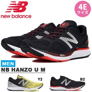 ランニングシューズ new balance ニューバランス メンズ NB HANZO U M ハンゾー 4E マラソン ランニング シューズ 靴 スニーカー 2019秋新作 得割20 送料無料|elephant