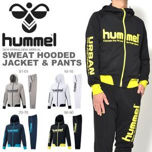 スウェット 上下セット ヒュンメル hummel スウェットフーデッドジャケット パンツ メンズ フルジップ パーカー ウェア 2018春夏新作 20%OFF 送料無料 elephant