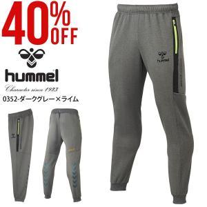 スウェット パンツ ヒュンメル hummel UT-スウェットパンツ メンズ ロングパンツ サッカー トレーニング ウェア 20%OFF HAP8196P|elephant