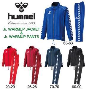 キッズ ジャージ 上下セット ヒュンメル hummel ジュニア ウォームアップジャケット パンツ 子供 セットアップ 定番 トレーニング ウェア  得割20  送料無料|elephant