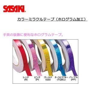カラー ミラクルテープ ササキ SASAK 新体操 テープ ホログラム加工 ササキスポーツ 得割10
