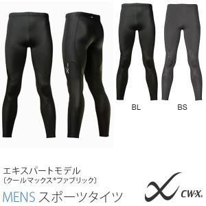 CW-X エキスパートモデル メンズ スポーツタイツ コンプレッションウェア 着圧 インナー スパッツ ランニング ワコール Wacoal 得割10|elephant