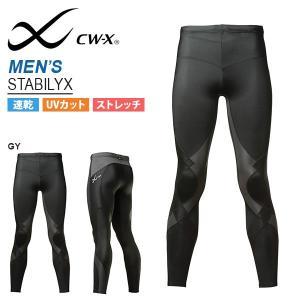 CW-X スタビライクスモデル メンズ スポーツタイツ コンプレッション 着圧 ロング ワコール Wacoal 2016新作 得割20