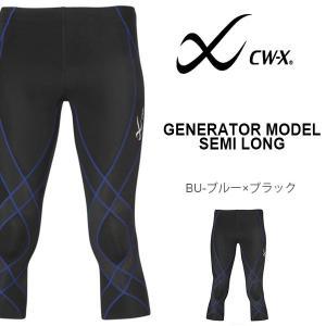 CW-X ジェネレーターモデル スポーツタイツ メンズ セミロング レギンス コンプレッションウェア ランニング ワコール Wacoal 得割10|elephant