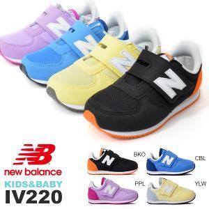 b1b3d40b18734 スニーカー IV220 new balance ニューバランス キッズ 子供 ベビーシューズ 赤ちゃん ベルクロ シューズ 靴 ファーストシューズ  2019春夏新色 得割20